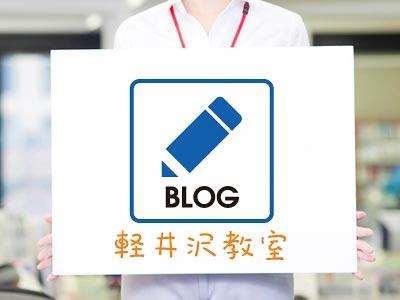 軽井沢教室ブログへ