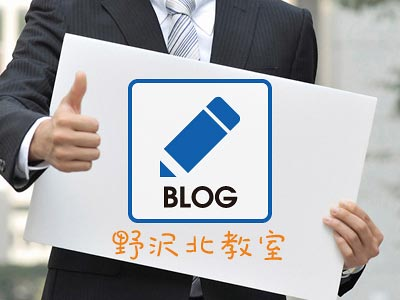 野沢北教室ブログへ