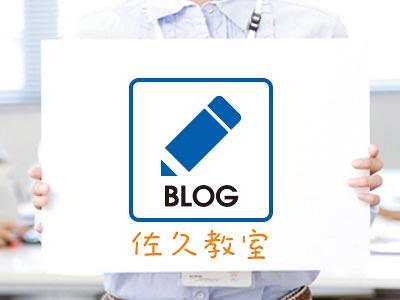 佐久教室ブログへ