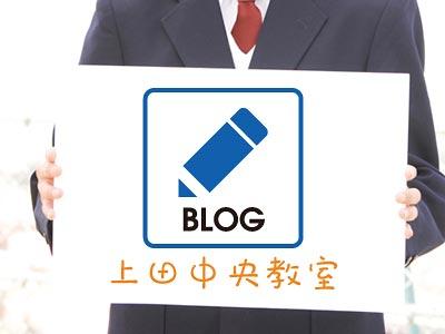 上田中央教室ブログへ