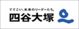 四谷大塚のサイトへ