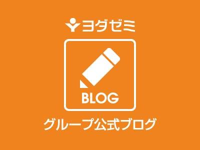 ヨダゼミグループ公式ブログへ