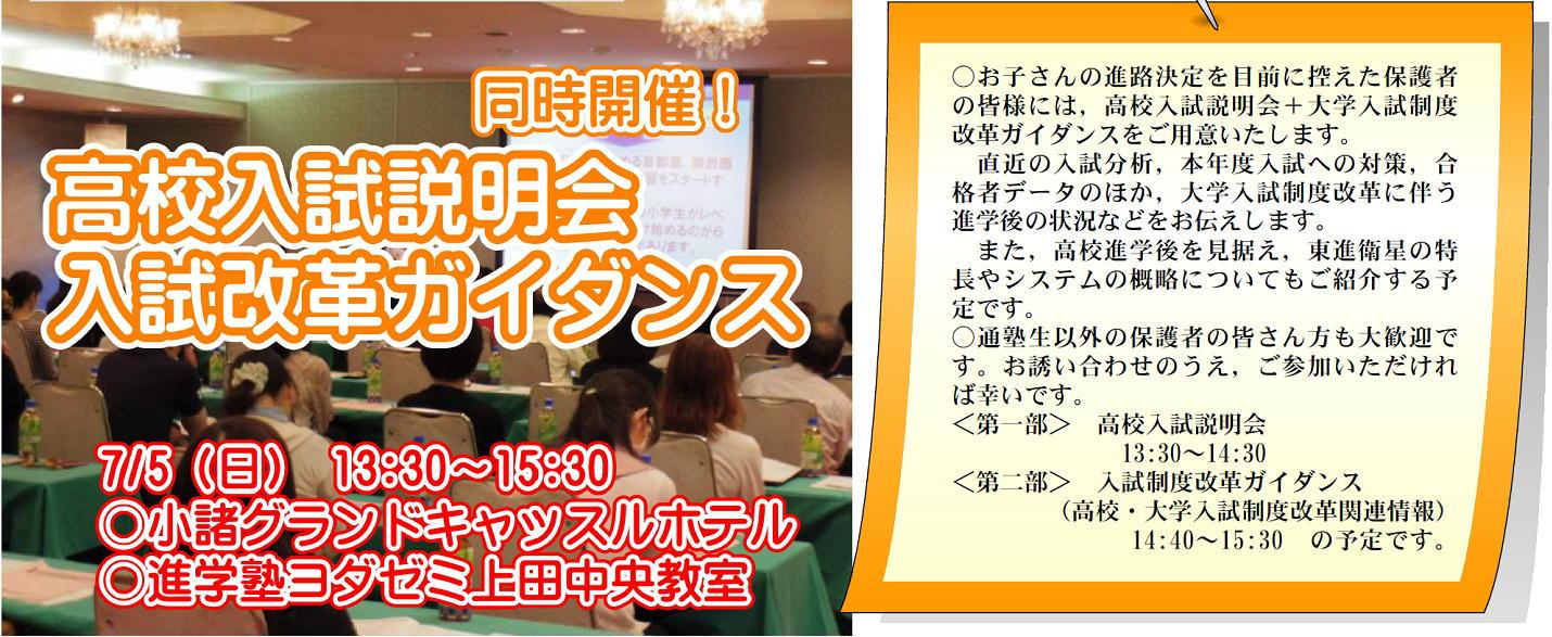 ◆高校入試説明会のご案内