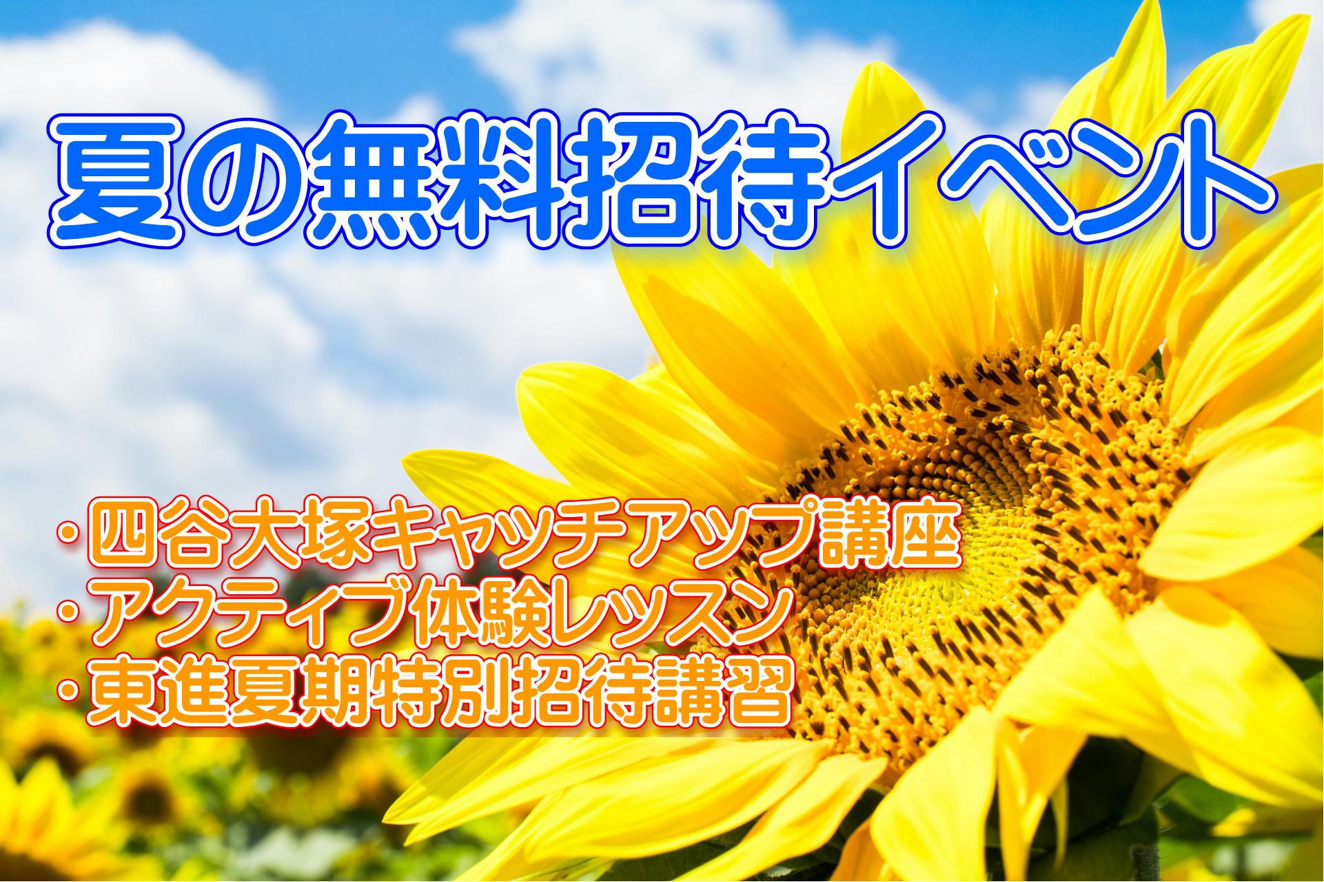 夏期イベント21