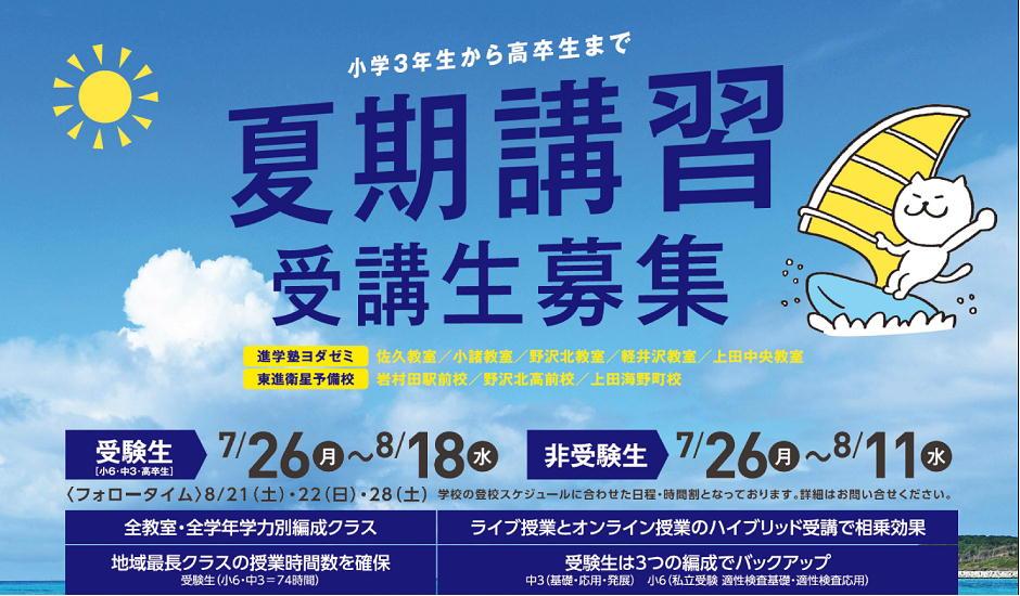 ヨダゼミ夏期講習2021