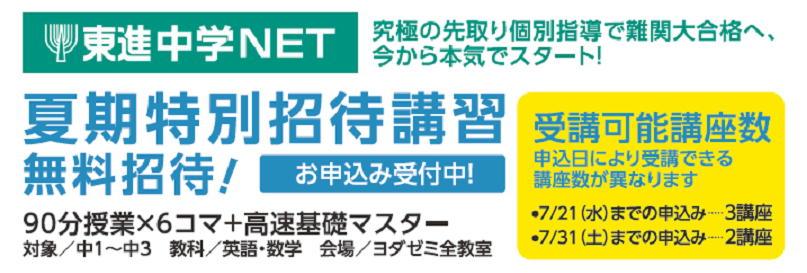 東進中学NET夏期特別招待講習